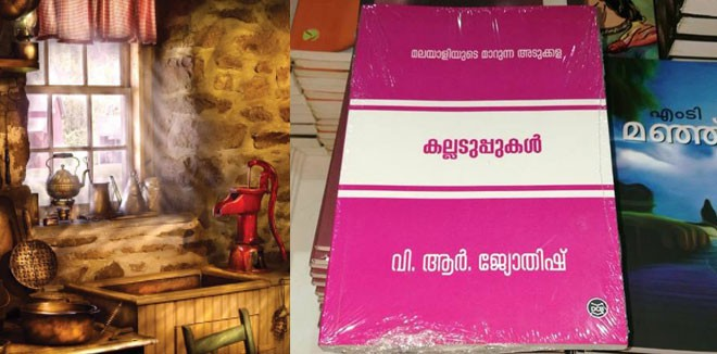 Kalladuppukal - Malayalam Food Book