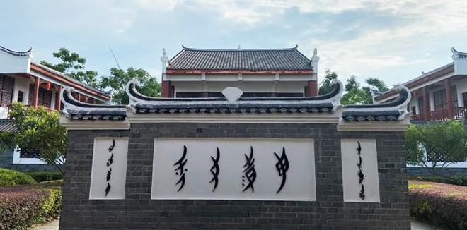 script-museum